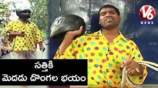 Bithiri Sathi Afraid Of Parthi And Cheddi Gang | Satirical Conversa...