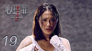 Video Evil Minds 2 | EP19 | 心理罪2 |  Eng Sub | Letv Official download MP3, 3GP, MP4, WEBM, AVI, FLV Agustus 2018