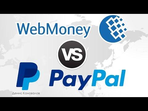 Webmoney или Paypal: что лучше, удобнее и выгоднее?