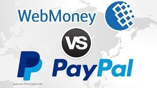 Webmoney или Paypal: что лучше, удобнее и выгоднее?(Детальное сравнение платежных систем Webmoney и Paypal: поговорим о том, какая из них - Webmoney или Paypal удобнее, выгодн..., 2016-02-18T14:10:23.000Z)