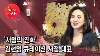 서점의 진화 김현정 큐레이션 서점 대표 / 서울 현대H…