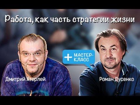 Работа, как часть стратегии жизни! Дмитрий Атерлей и Роман Дусенко