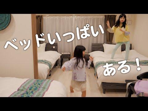 久々に家族でホテルに泊まったら次女が超嬉しそう