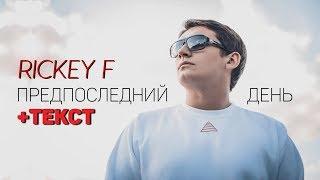 Rickey F - Предпоследний День [Текст]