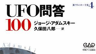 アダムスキー「UFO問答100」第1部.問1~問100