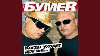 БумеR - Не люби её (Audio)