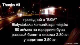 видео Автобусы Киев - Белосток. Eavtobus.com