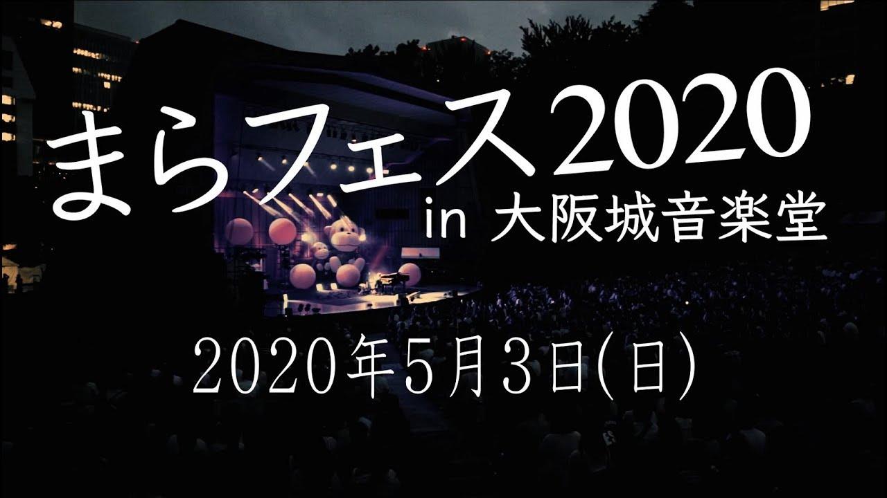 ら フェス 2020 ま