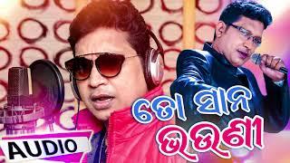 To Sana Bhauni Bebina Odia New AUDIO Song Abhijeet Majumdar Nirmal Nayak |