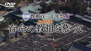 DVD記録 教祖130年祭『存命の教祖を慕って』