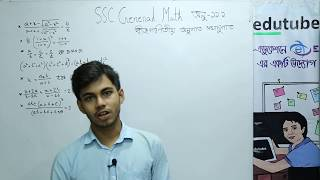 SSC General Math, Chapter 11 1, বীজগ্ণিতীয় অনুপাত ও সমানুপাত ,পার্ট ০2