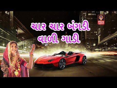 Char Char Bangdi vadi Gadi - Gujarati Songs - Gujarati Lagna Geet 2017 - Gujarati Prachin lagna Geet