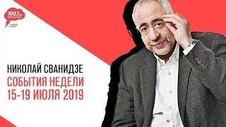 «События недели», Николай Сванидзе о событиях недели 15-19 июля 2019 года