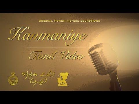 Enthan Uyir Thozhi - Kanmaniye - Tamil...