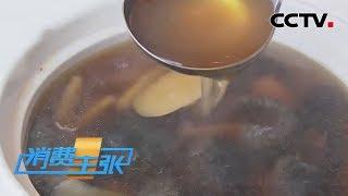 《消费主张》居家时 你最怀念的味道:喝汤攻略(上) 20200313 | CCTV财经