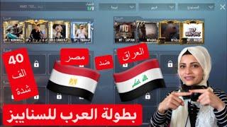 بطولة السنايبر ✌️ العراق ضد مصر 40 الف شدة للفائز ( ام سيف )