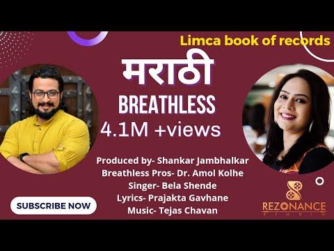 Marathi Breathless- Bela Shende, Dr.Amol Kolhe, Music- Tejas Chavan