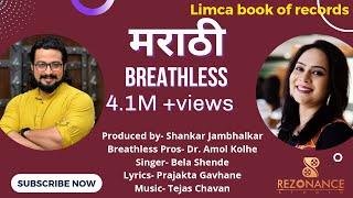 Marathi Breathless-Dr.Amol Kolhe,Bela Shende