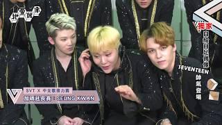 【爆笑注意】SEVENTEEN中文猜歌大賽!成員全用臉在飆高音?!│我愛偶像 Idols Asia