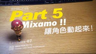 07-動森角色-Part 5-Maximo 讓角色動起來!!