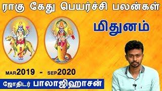 மிதுனம்  ராகு கேது பெயர்ச்சி பலன்கள் 2019 - 2020 | Balaji Haasan | Gemini Rahu Ketu Peyarchi 2019