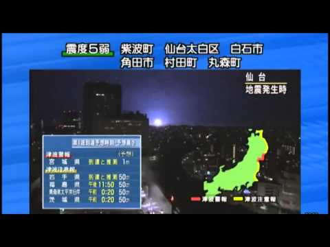 Evidence  of Haarp during earthquake in Japan 04/07/2011