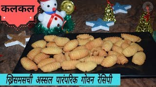कलकल   Kulkul Goan Recipe In Marathi By Tanuja