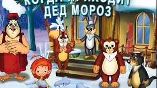 Download Video Мудрые сказки тетушки Совы - Когда приходит Дед Мороз (31 серия) MP3 3GP MP4