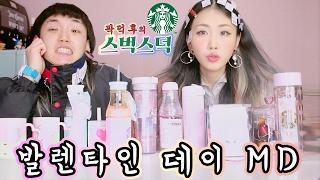 figcaption 스타벅스 2017 발렌타인데이 MD 대잔치 Starbucks Korea Valentine's Day MD