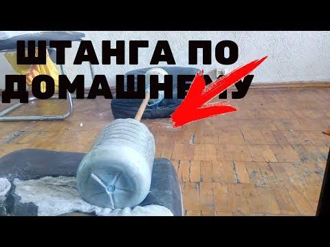Как сделать штангу дома,Качаем Грудь дома