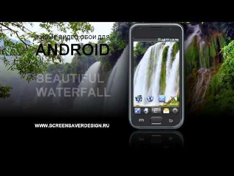 Живые видео обои для Android - очень красивый водопад