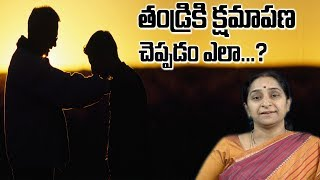 How to Say Sorry to Father - Most Inspiring Video || Ramaa Raavi || SumanTV