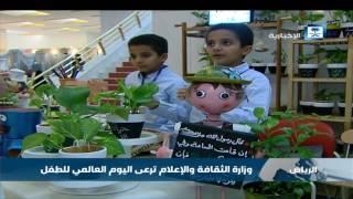 وزارة الثقافة والإعلام ترعى اليوم العالمي للطفل