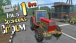 Стрим Сосновка - ч1 Farming Simulator 15