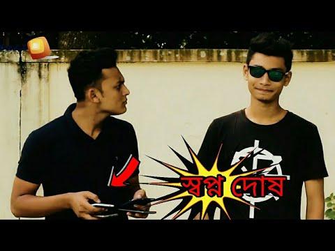 স্বপ্নদোষ|(Sopnodosh)|Adda Bazz New Video