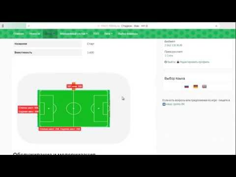 Обзор футбольного онлайн менеджера