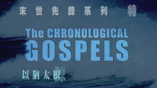 The Chronological Gospels Conference // The Untold Story of Jesus Christ // August 3-4 in Chino, CA