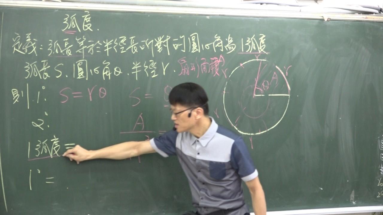 B3---1-2---弧度及與角度換算公式及弧長公式與扇形面積公式(理論) - YouTube