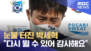 """눈물 터진 박세혁 """"다시 뛸 수 있어 감사해요"""" (2021.06.10/뉴스데스크/MBC)"""