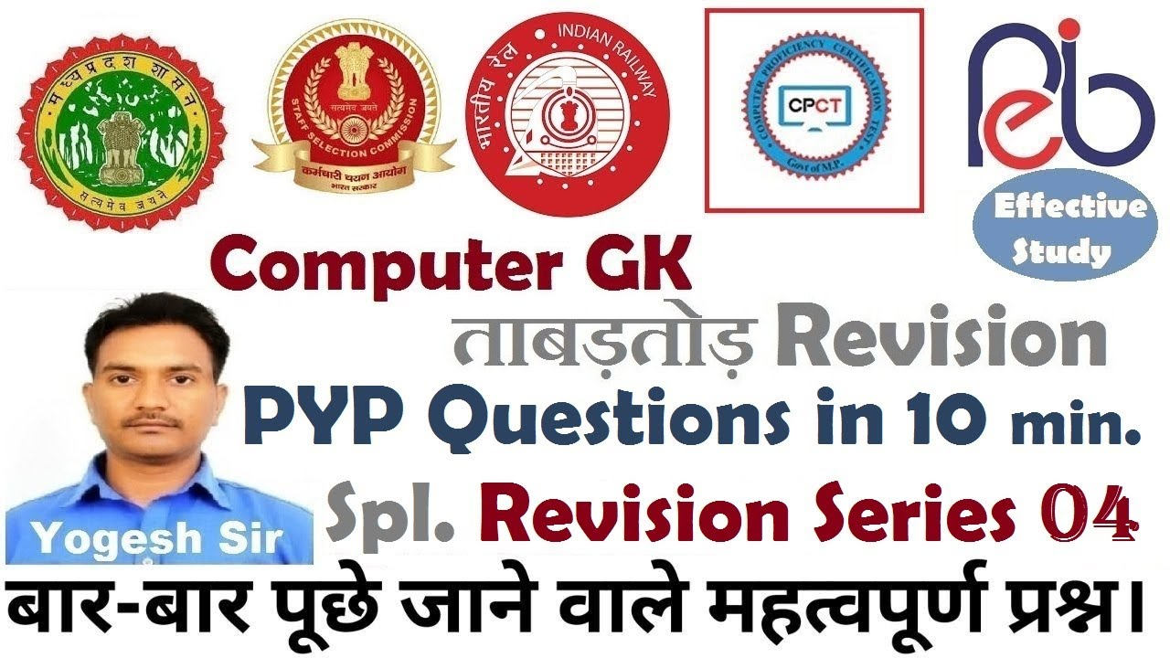 Computer GK ताबड़तोड़ Series 04।। Important for All Exams