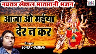 Navratri Special : Matarani Ka Latest Bhajan : आजा ओ मईया देर न कर : Sonu Chauhan