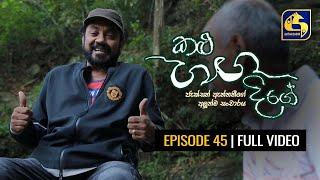 Kalu Ganga Dige Episode 45 || කළු ගඟ දිගේ || 26th JUNE 2021 Thumbnail