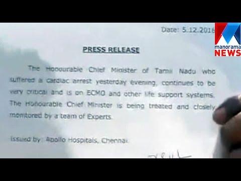 Jayalalitha Medical bulletin | Manorama News