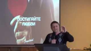 29 марта 2015, ЧТО ДЕЛАТЬ, ЕСЛИ В СЕМЬЕ НЕТ ЛЮБВИ. Анатолий Медянкин HRISTOS,LV