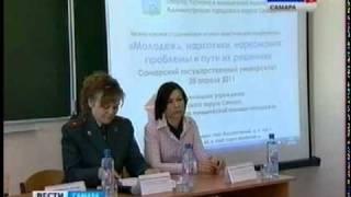Конференция «Молодёжь, наркотики, наркомания»