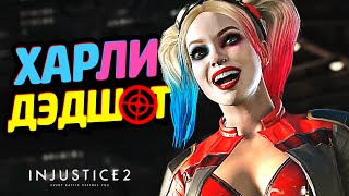 ХАРЛИ КВИНН и ДЭДШОТ - Injustice 2