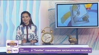 Света Айтбаева, Дастан Садуұлы, Талғат Жұмабеков. «Таңғы Хабар»