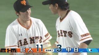 9/16 「巨人対中日」 ハイライト Fun! BASEBALL!!プロ野球中継2018 公式...