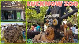 लखनऊ चिड़ियाघर || Lucknow Zoo ||  لكهنؤ چڑیاگھر || Animal Watching Magazine Ki Nayi Peshkash |Part-1