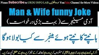 Men and wife Funny Joke | Aisy Khawahish Kia aap B Rakhain gay |  Hotel manager Joke